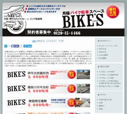 月極バイク駐車スペース「BIKE'S(バイクス)」
