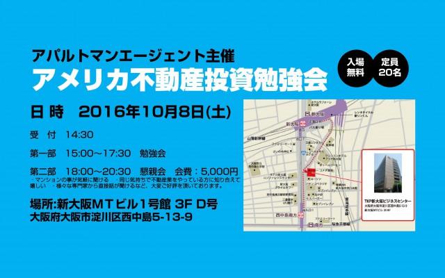 seminar20161008