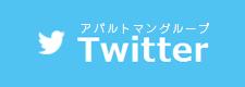 アパルトマングループTwitter