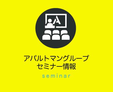アパルトマングループのセミナー情報