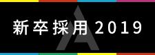 アパルトマングループ採用2019